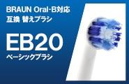 BRAUN / ブラウン EB20