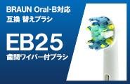 BRAUN / ブラウン EB25