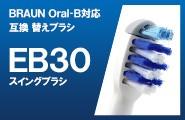 BRAUN / ブラウン EB30