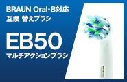 BRAUN / ブラウン EB50