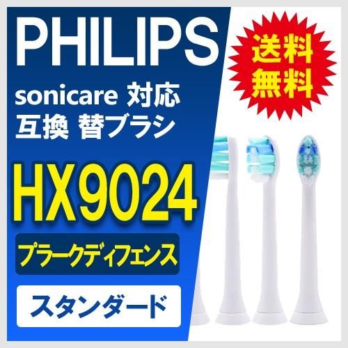 フィリップス ソニッケアー 替えブラシ HX9024