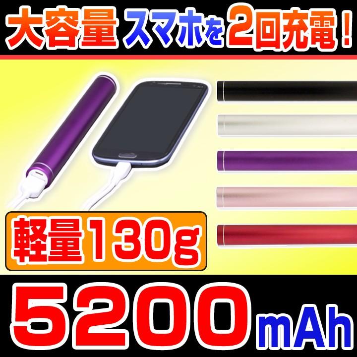 【送料無料】5200mAh大容量充電器『スマートチャージ5200』超軽量約140gなのにスマホを約2回充電できる小型バッテリー★充電だってお洒落にしよう!!