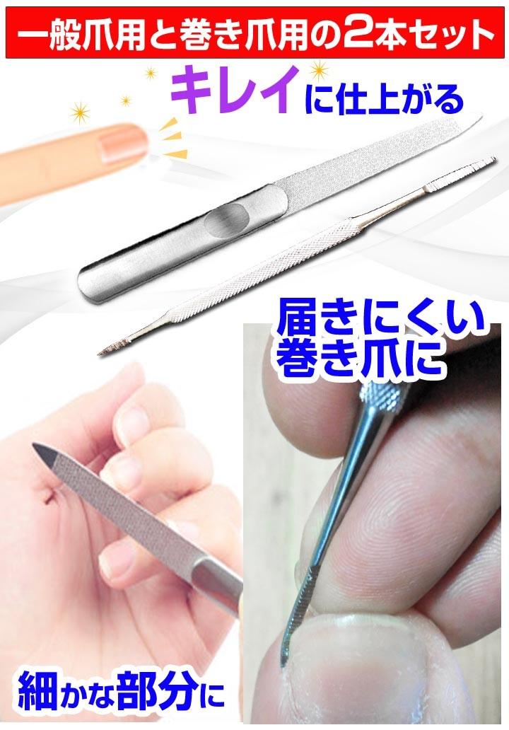 【 送料無料 】やすり2本セット(巻き爪用+一般用)