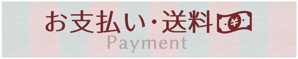 お支払い、送料