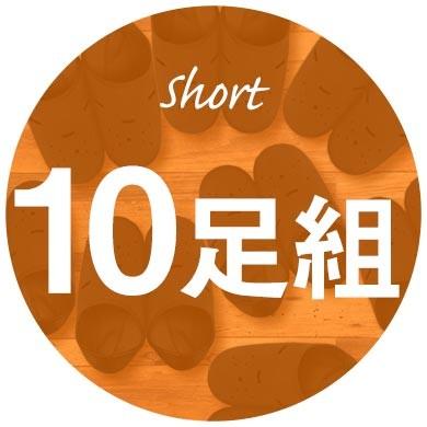 ショート10足組