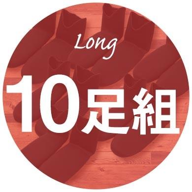 ロング10足組