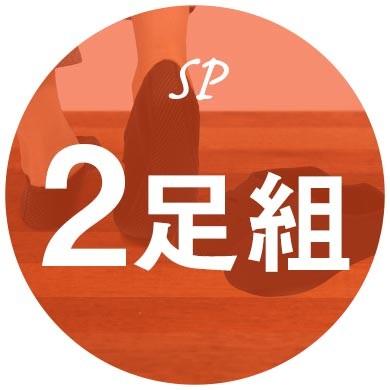 SP2足組
