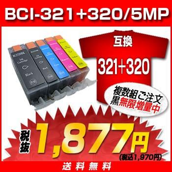 BC-310+BC-311 互換インクセット