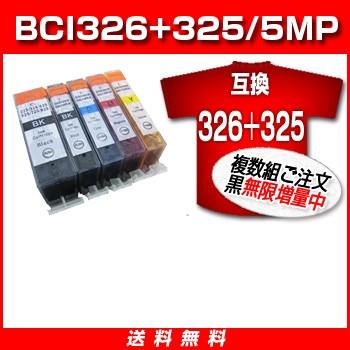 BC-326+BC-325 互換インクセット