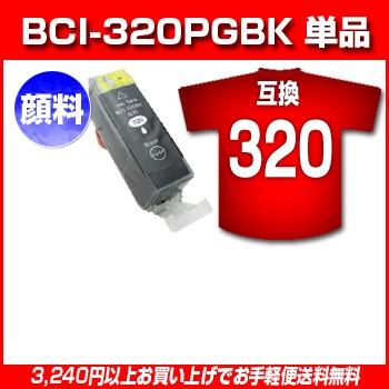 BCI-320互換インク単品 ブラック顔料