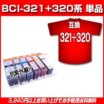 BCI321+320 互換インク単品