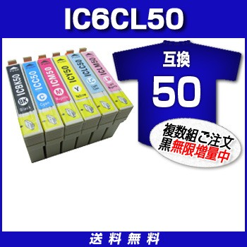 IC6CL50 セット