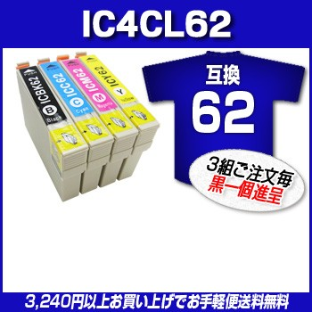 IC4CL62セット