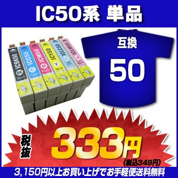 IC50系 単品