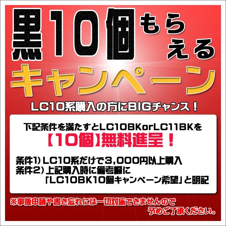 黒10個もらえるキャンペーン!!!!!