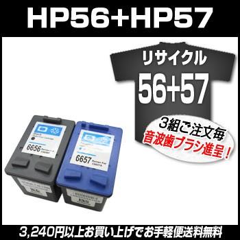 HP56 HP57リサイクルインク(品を再生)セット