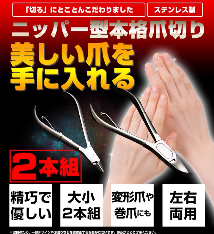 ステンレス爪切り2本組