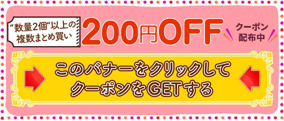 2個で200円OFFクーポン