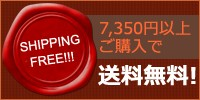 7,350円以上ご購入で 送料無料!