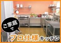 ご家庭でプロキッチン仕様