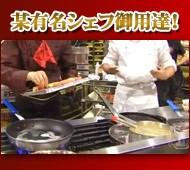 プロの料理人に使われたフライパン
