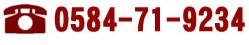 TEL:0584-89-7029