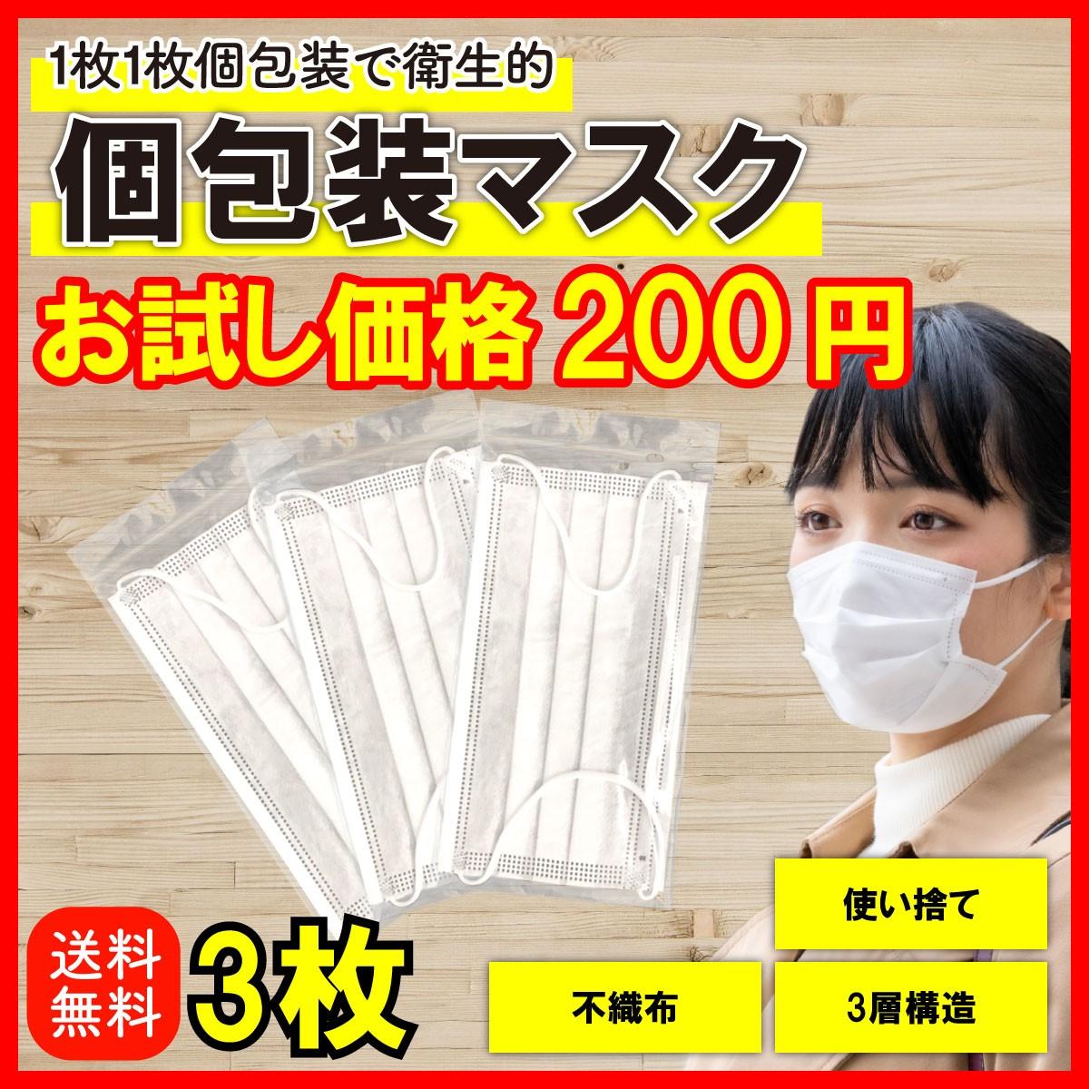 個包装 3枚 送料無料 不織布 使い捨て お試し価格 白色 1枚ずつ袋入り ...