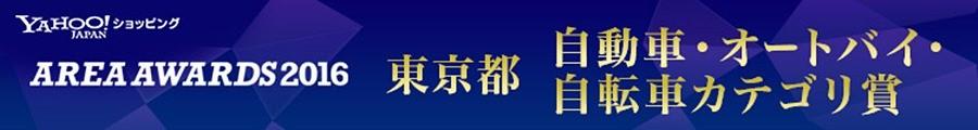 Yahoo!ショッピンング エリアワード 2016 受賞