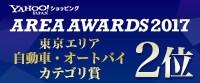 Yahoo!ショッピンング エリアワード 2017 受賞