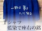 Tシャツ 藍染で座右の銘