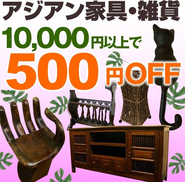 500円OFFクーポン【10000円以上お買い上げでもれなく】