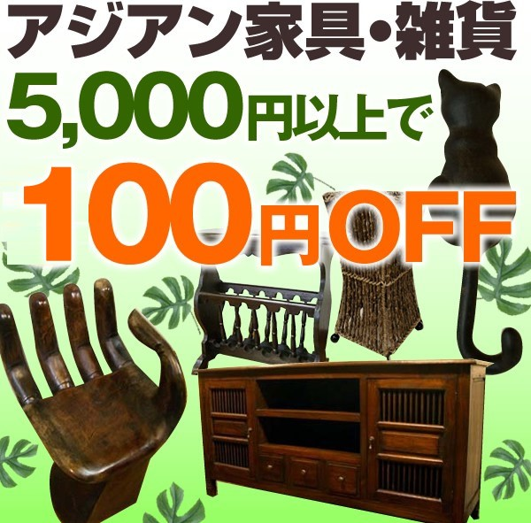 100円OFFクーポン【5000円以上お買い上げでもれなく】