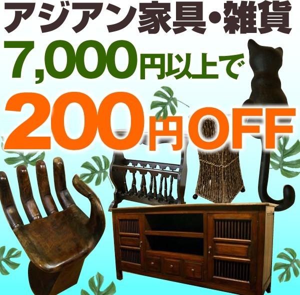 200円OFFクーポン【7000円以上お買い上げでもれなく】