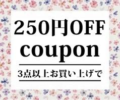 3点以上お買い上げで250円off!
