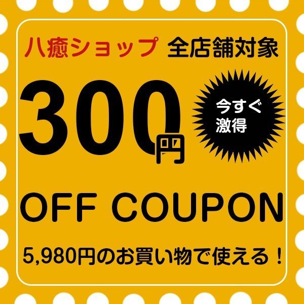 《5,980円以上ご購入で300円クーポン》八癒ショップ店内全商品対象