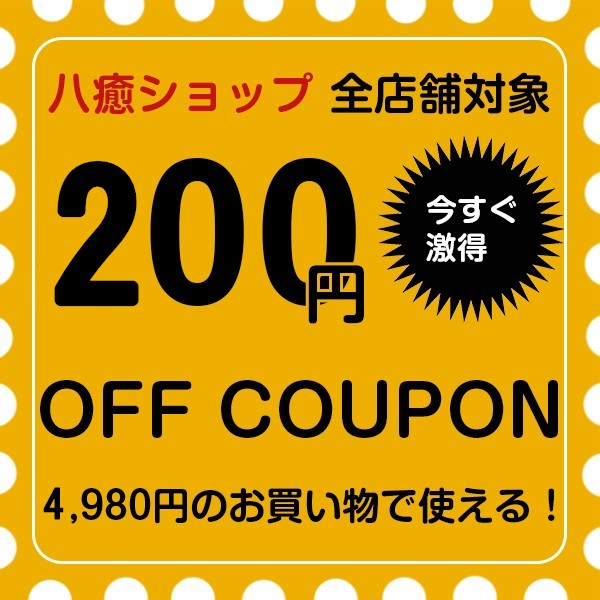 《4,980円以上ご購入で200円クーポン》八癒ショップ店内全商品対象