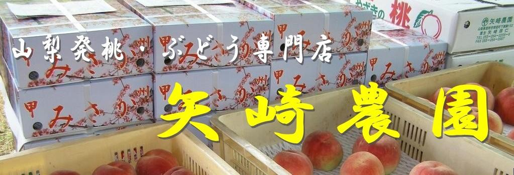 山梨発桃・ぶどう専門店 矢崎農園