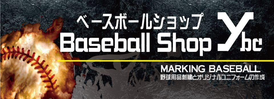 野球用品のことならおまかせマーキングベースボール