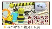 ミツバチの雑貨と玩具