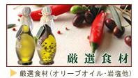 厳選食材(オリーブオイル・岩塩