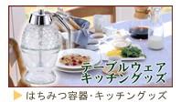 蜂蜜容器・キッチングッズ