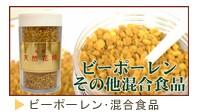 ビーポーレン・混合蜜蜂食品
