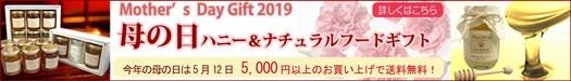 2019年 母の日ギフト特集(ヘルシーでおいしいはちみつギフトやオリーブオイルなどの自然調味料ギフトがおすすめ!)