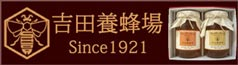 創業1921年 吉田養蜂場の製品