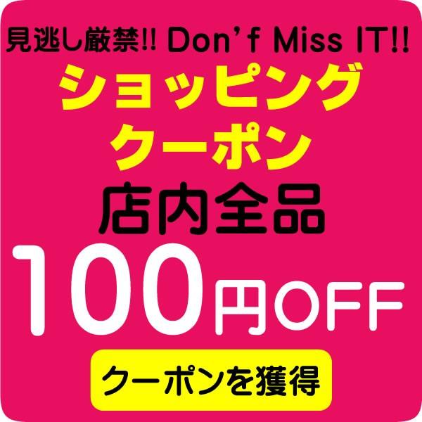 ●2,160円以上ご購入で使える100円OFFクーポン