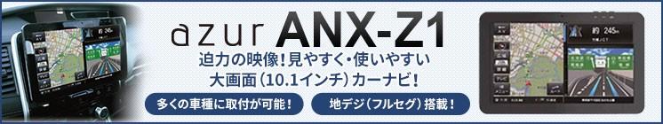 azur anx-z1