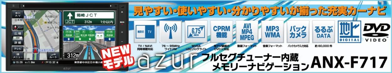 アズール AV一体型フルセグTV内蔵メモリーナビゲーション ANX-F717