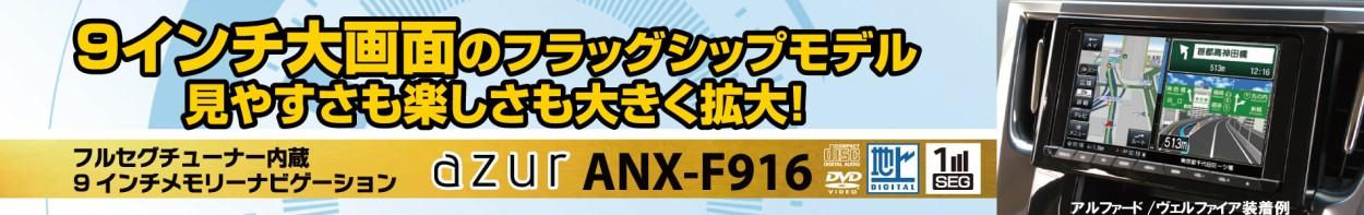 アズール AV一体型フルセグTV内蔵9インチメモリーナビ ANX-F916