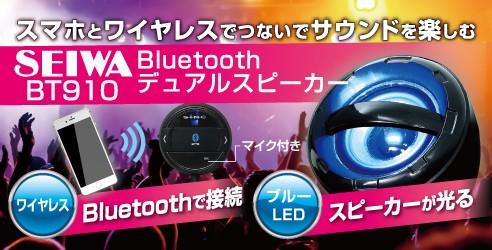 セイワ Bluetooth デュアルスピーカー BT910