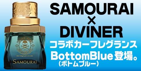 DIVINER×SAMOURAI BottomBlue カーフレグランス